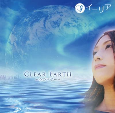 CLEAR EARTH 〜心のマザー〜