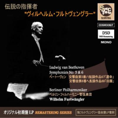 交響曲第5番『運命』、第6番『田園』 フルトヴェングラー&ベルリン・フィル(1954)