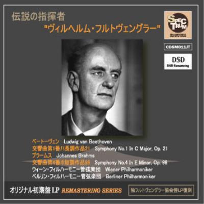 ブラームス:交響曲第4番(ベルリン・フィル 1949)、ベートーヴェン:交響曲第1番(ウィーン・フィル 1952) フルトヴェングラー指揮