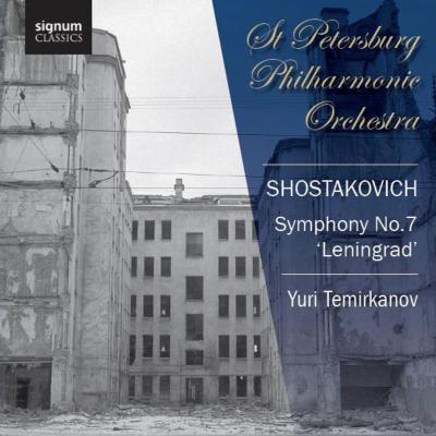 交響曲第7番『レニングラード』 ユーリ・テミルカーノフ&サンクト・ペテルブルク・フィル(2008ライヴ)
