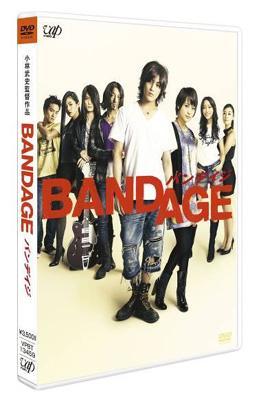 BANDAGE バンデイジ 【通常版】