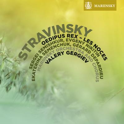 『エディプス王』、『結婚』 ゲルギエフ&マリインスキー劇場、セミシクル、セメンチュク、他(2009 ステレオ)