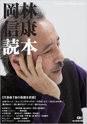 岡林信康読本 CDジャーナルムック