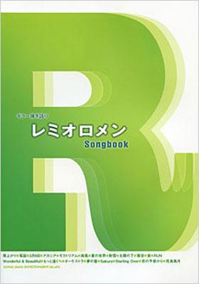 ギター弾き語り レミオロメン Songbook