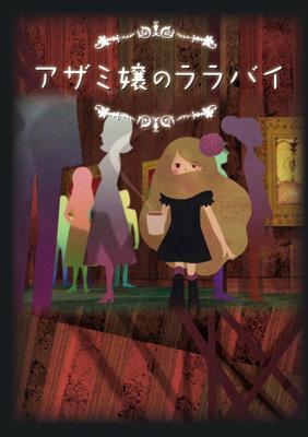 アザミ嬢のララバイ DVD-BOX 【期間限定版】