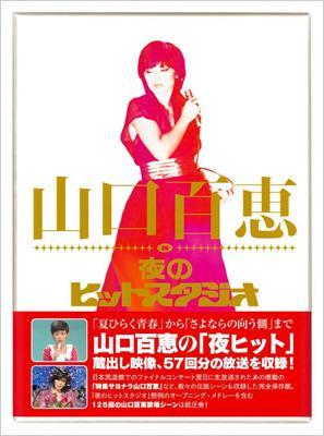 Yamaguchi Momoe In Yoru No Hit Studio : Momoe Yamaguchi ...
