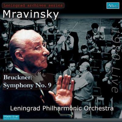 交響曲第9番 ムラヴィンスキー&レニングラード・フィル(1980)