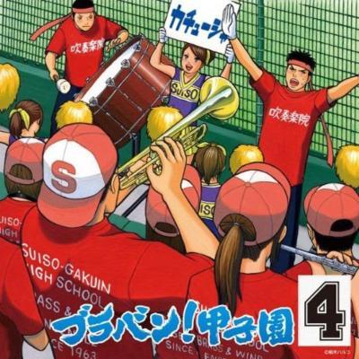 『ブラバン!甲子園4』 東京佼成ウインドオーケストラ