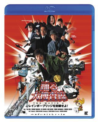 踊る大捜査線 THE MOVIE 2 レインボーブリッジを封鎖せよ! 【Blu-ray Disc】
