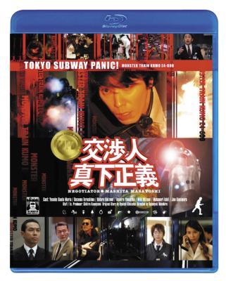 交渉人 真下正義【Blu-ray Disc】