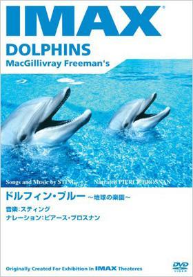 ドルフィン・ブルー 〜地球の楽園〜