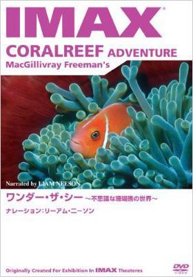 ワンダー・ザ・シー 〜不思議な珊瑚礁の世界〜
