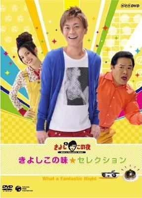 NHK-DVD きよしとこの夜 きよしこの味セレクション