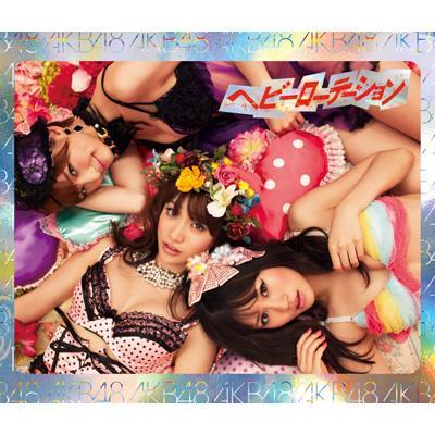 ヘビーローテーション Type-A (+DVD)