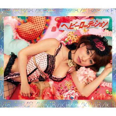 ヘビーローテーション Type-B (+DVD)