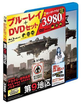 第9地区 ブルーレイ & DVDセット