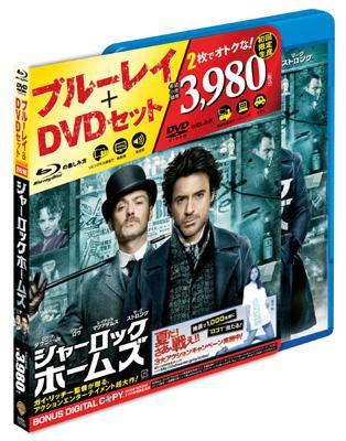 シャーロック・ホームズ ブルーレイ&DVDセット