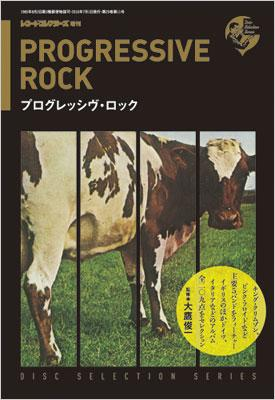 Disc Selection Series プログレッシヴ・ロック レコードコレクターズ増刊