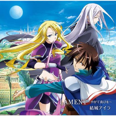 LAMENT〜やがて喜びを〜TVアニメ『伝説の勇者の伝説』OP主題歌