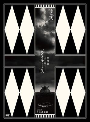 100501 ゴシックサーカス Live at 日本武道館