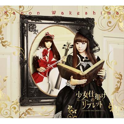 少女仕掛けのリブレット 〜LOLITAWORK LIBRETTO〜(+DVD)【初回限定盤】