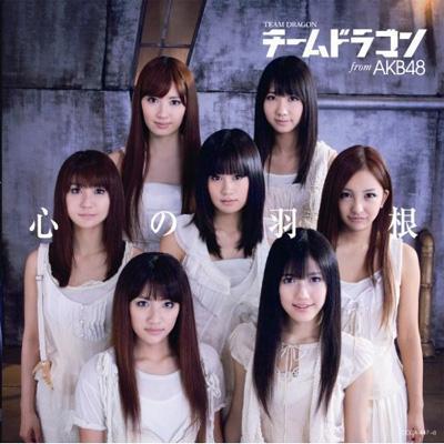 心の羽根 (+DVD)【初回限定盤 渡辺麻友バージョン】