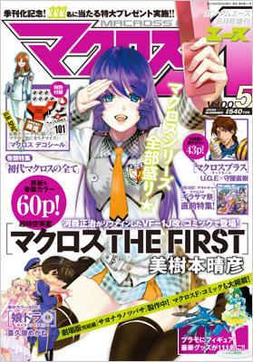 マクロスエースA Vol.005 ガンダムエースA 2010年8月号増刊