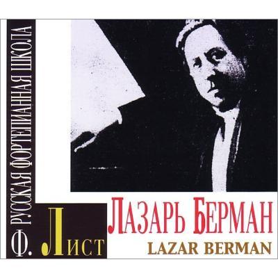 超絶技巧練習曲集、ロ短調ソナタ、他 ベルマン(3CD)