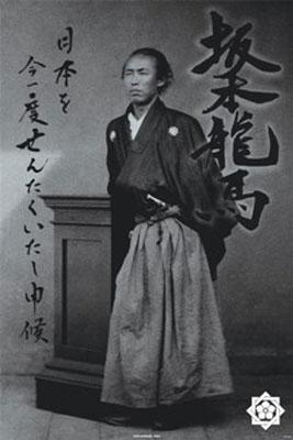 坂本龍馬 ポスター(1919)