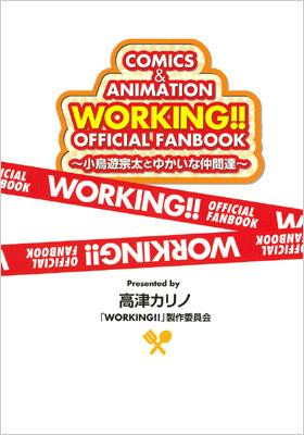 WORKING!!OFFICIAL FANBOOK〜小鳥遊宗太とゆかいな仲間達〜COMICS & ANIMATION GUIDE BOOK