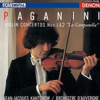 ヴァイオリン協奏曲第1番、第2番 カントロフ、オーヴェルニュ室内管弦楽団