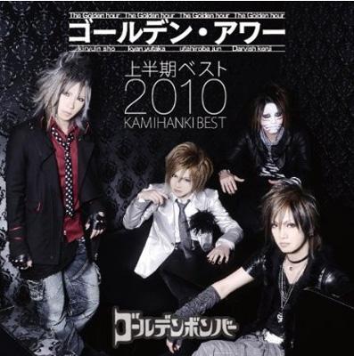 ゴールデン・アワー〜上半期ベスト2010〜