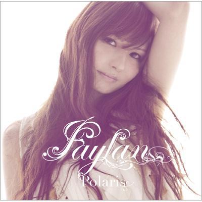 Polaris (+DVD)【初回限定盤】