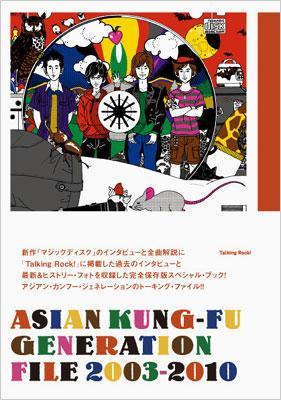 ASIAN KUNG-FU GENERATION FILE 2003-2010