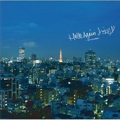 Hello, Again〜昔からある場所〜