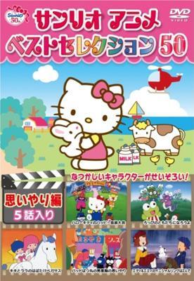 サンリオアニメベストセレクション 50 思いやり編