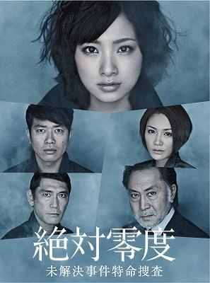 絶対零度〜未解決事件特命捜査〜DVD-BOX