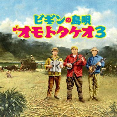 ビギンの島唄 オモトタケオ3