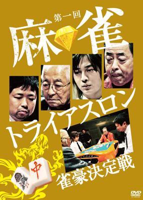 第一回 麻雀トライアスロン 雀豪決定戦 DVD-BOX 3枚組