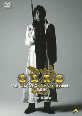 EMOTION the Best 牙狼<GARO> スペシャル 〜白夜の魔獣〜長編版