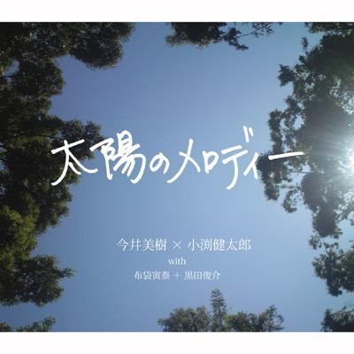 太陽のメロディー : 今井美樹 × ...
