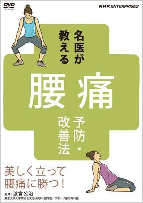 名医が教える! 腰痛予防・改善法〜美しく立って腰痛に勝つ!〜