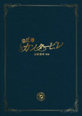 のだめカンタービレ 最終楽章 後編:  スペシャル・エディション