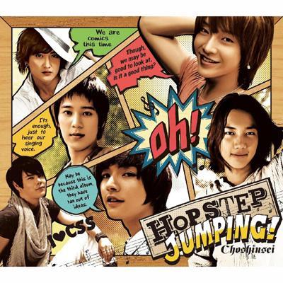 Hop Step Jumping! 【初回限定盤】