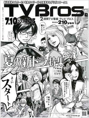 TV Bros.関東版 2010年 7月10日号