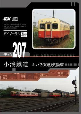 小湊鐵道 キハ200形気動車