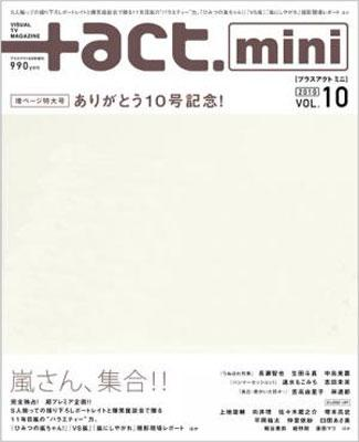 +act.mini Vol.10 +act 2010年9月号別冊