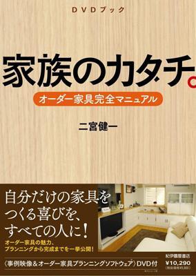 DVDブック「家族のカタチ。〜オーダー家具完全マニュアル〜」