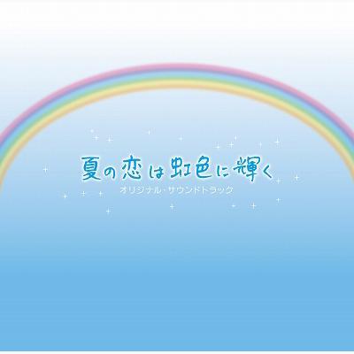 色 輝く の 夏 は 恋 虹 に