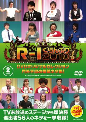 R-1ぐらんぷり2010 門外不出の爆笑ネタ集(仮)